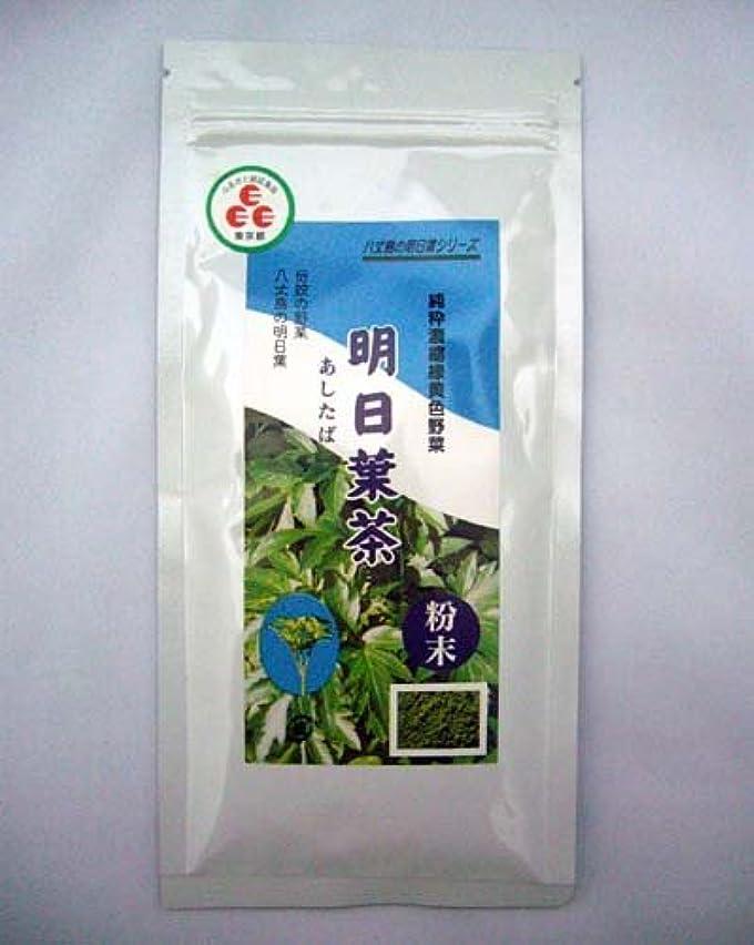 姉妹消毒剤カップ明日葉茶 粉末 70g