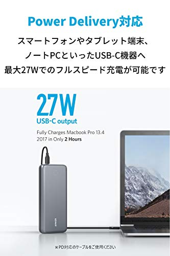 Anker『PowerCore+19000PD』