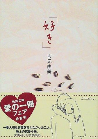 「好き」 (角川文庫)の詳細を見る