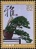 世界盆栽大会の切手/1989年