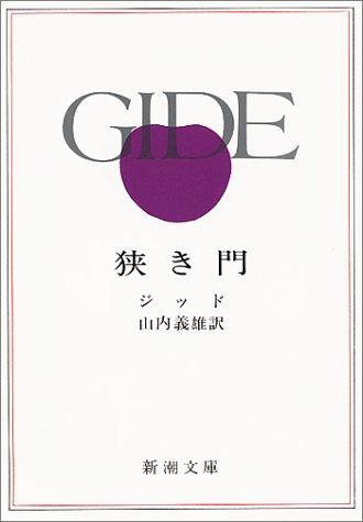 狭き門 (新潮文庫)