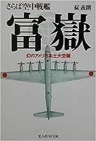 さらば空中戦艦富嶽—幻のアメリカ本土大空襲
