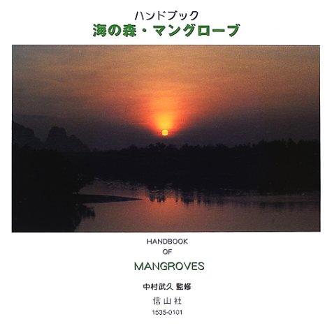 海の森・マングローブ―ハンドブック