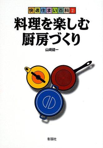 料理を楽しむ厨房づくり (快適住まい百科)