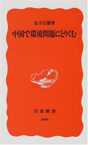 中国で環境問題にとりくむ (岩波新書)の詳細を見る