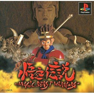 悟空伝説 MAGIC BEAST WARRIORS