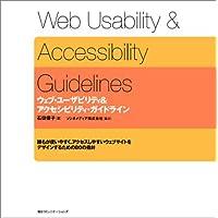 ウェブ・ユーザビリティ&アクセシビリティ・ガイドライン―誰もが使いやすく、アクセスしやすいウェブサイトをデザインするための80の指針