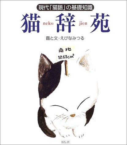 猫辞苑—現代「猫語」の基礎知識