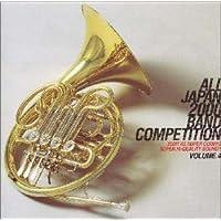全日本吹奏楽2000 Vol.4 中学校編4