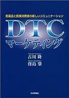 DTCマーケティング―医薬品と医療消費者の新しいコミュニケーション