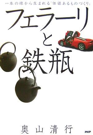 フェラーリと鉄瓶—一本の線から生まれる「価値あるものづくり」