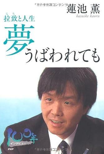 夢うばわれても (100年インタビュー)