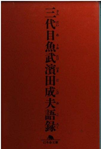 三代目魚武浜田成夫語録 (幻冬舎文庫)の詳細を見る