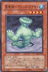 【遊戯王シングルカード】 雲魔物-アシッド・クラウド ノーマル glas-jp010