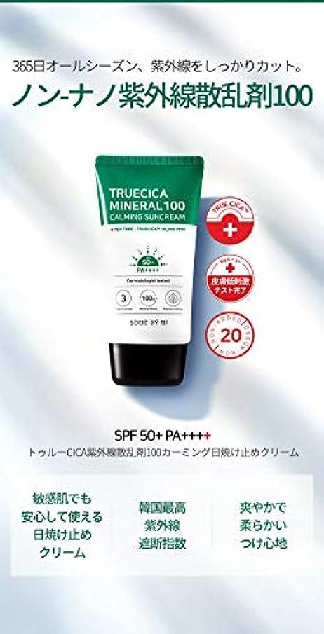 強制的ファームサンダル[SOMEBYMI] TRUECICA MINERAL100 CALMING SUN CREAM 50ml /トルーシカミネラル100?カーミングサン?クリーム/日焼け止め