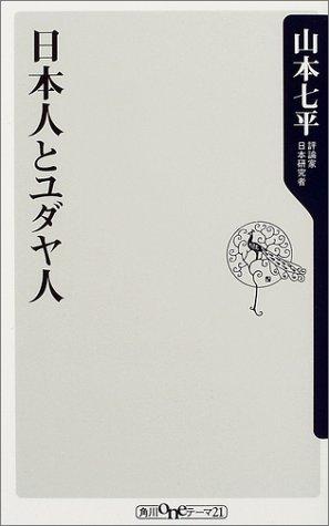 日本人とユダヤ人 (角川oneテーマ21 (A-32))の詳細を見る