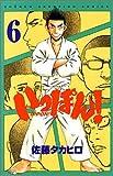 いっぽん! 6 (少年チャンピオン・コミックス)