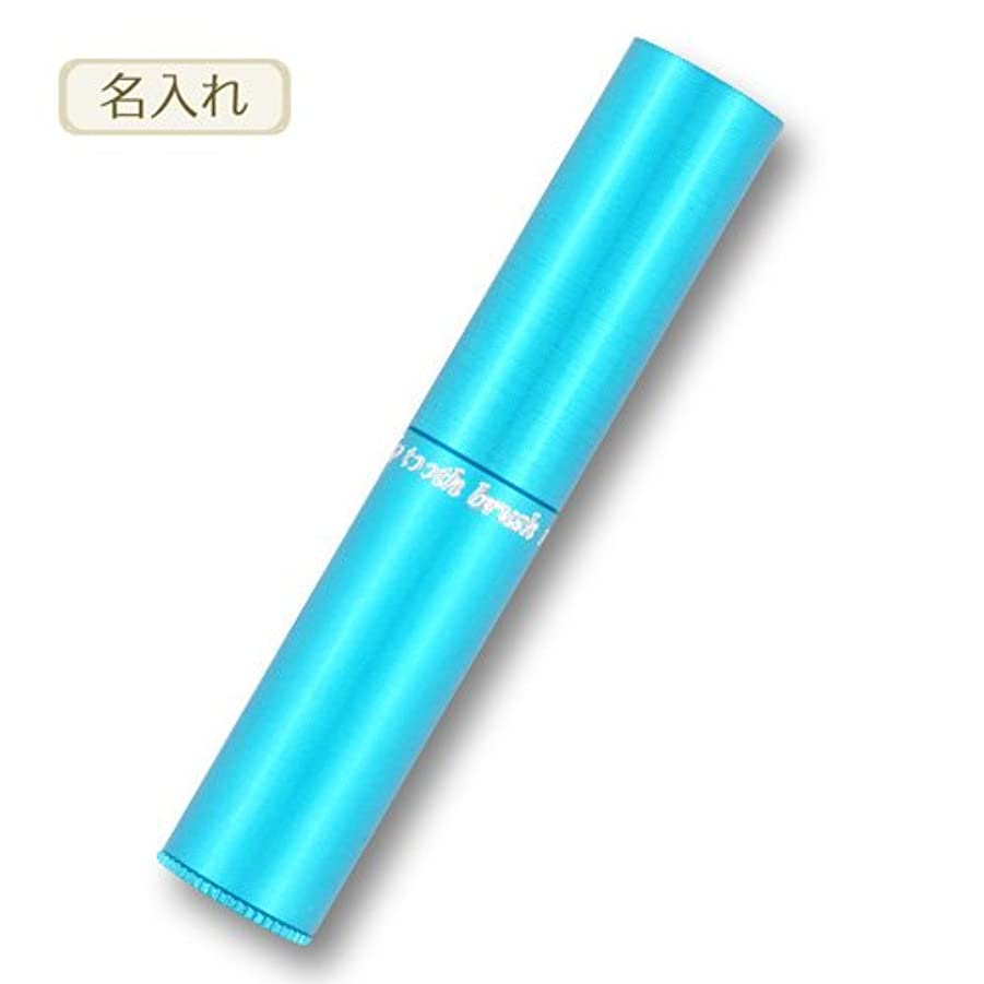 明快ドライバイベント携帯歯ブラシ・タベタラmigaCO(ブルー・ネーム入り)