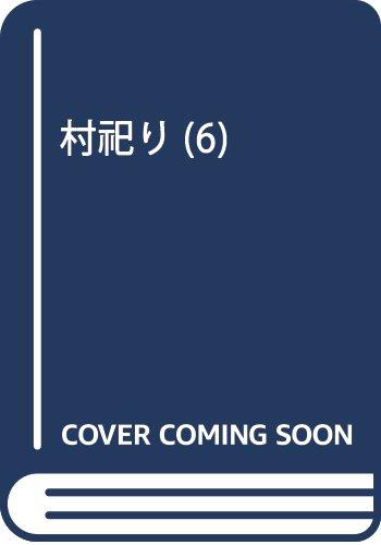 村祀り(6) (芳文社コミックス)