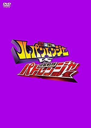 快盗戦隊ルパンレンジャーVS警察戦隊パトレンジャー VOL.6 [DVD]