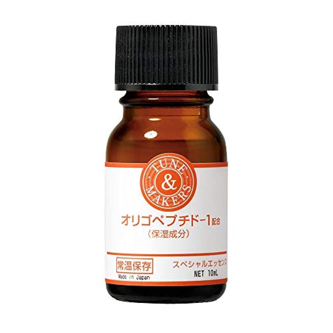 主張する許可悪化させるチューンメーカーズ オリゴペプチド-1配合エッセンス 10ml 原液美容液
