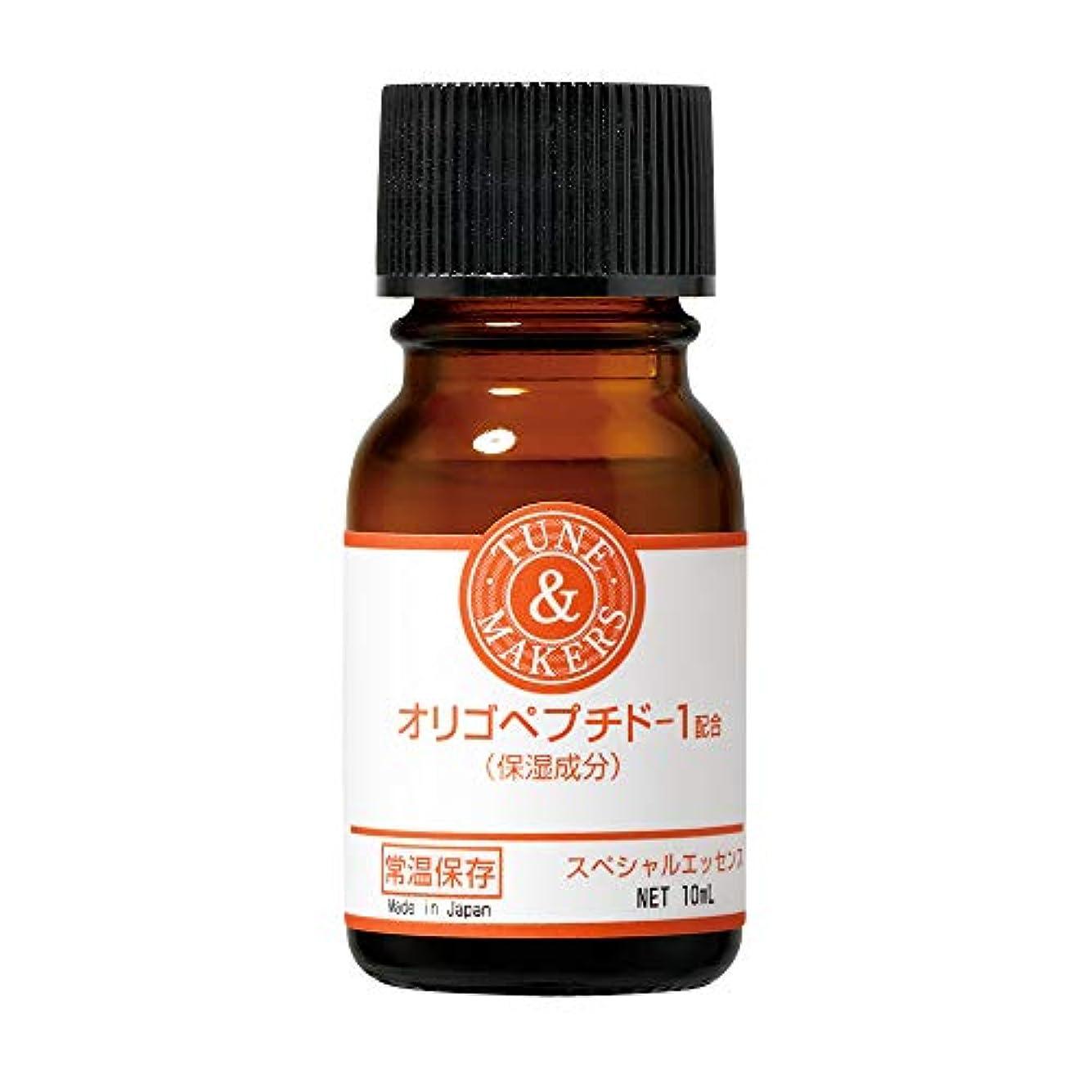 習慣ウルル一元化するチューンメーカーズ オリゴペプチド-1配合エッセンス 10ml 原液美容液