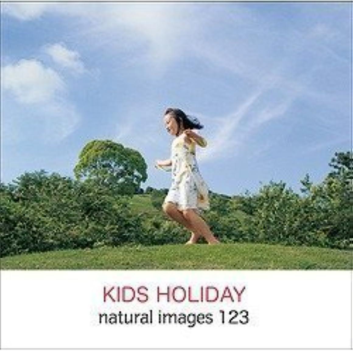 アクション爪散歩naturalimages Vol.123 KIDS HOLIDAY