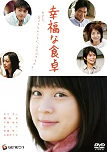 幸福な食卓 プレミアム・エディション [DVD]