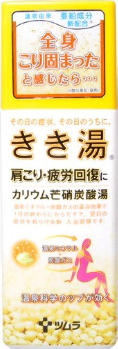 警告するストレス疎外するきき湯 カリウム芒硝炭酸湯 360g