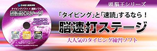 速読式 タイピング練習 ソフト【脳速打ステージ】初級~上級編【頭脳王シリーズ】