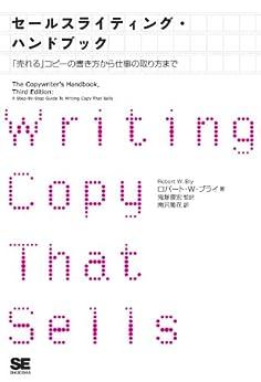 [ロバート・W・ブライ]のセールスライティング・ハンドブック  「売れる」コピーの書き方から仕事の取り方まで