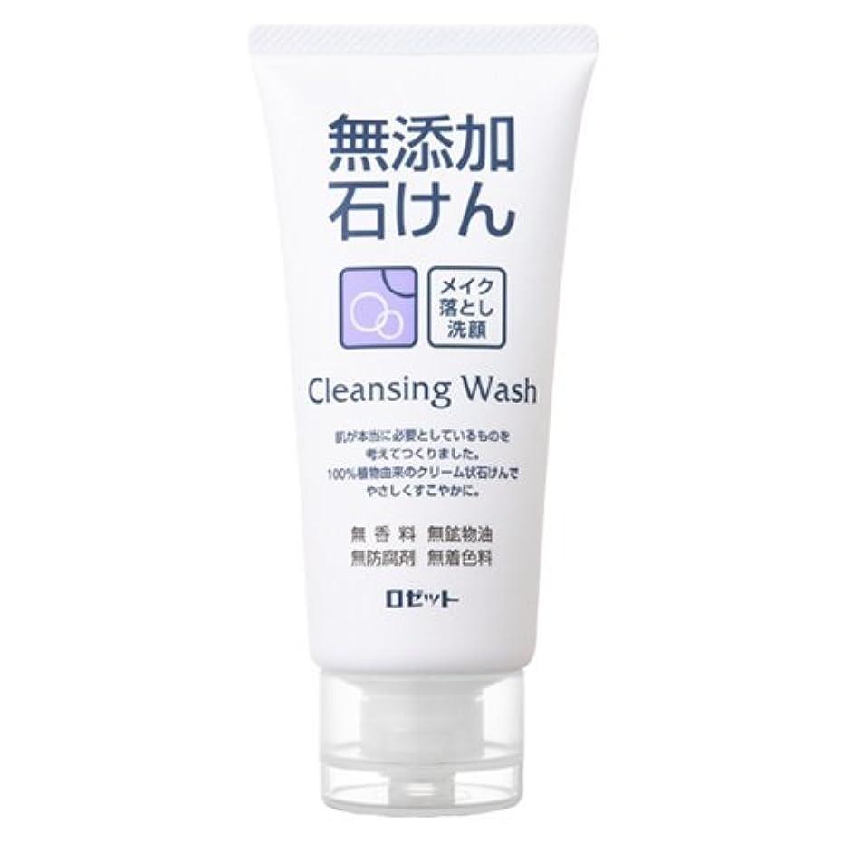 ワイド結果として予見するロゼット無添加メイク落とし洗顔フォーム120g