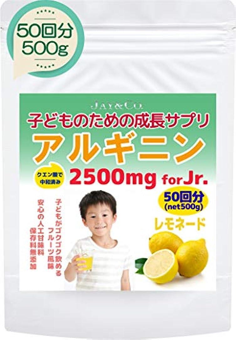 不可能なデイジー高架子ども用 アルギニン 2500mg クエン酸 で中和済 (無添加:人工甘味料, 保存料)国内製造 (レモネード, 500g)