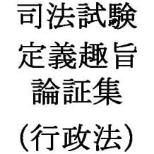 司法試験定義趣旨論証集(行政法)