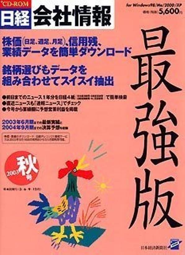 虚弱アスペクトCD-ROM 日経会社情報 最強版 2003秋号