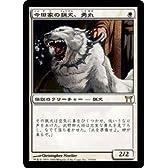 MTG 白 日本語版 今田家の猟犬、勇丸 CHK-19 レア