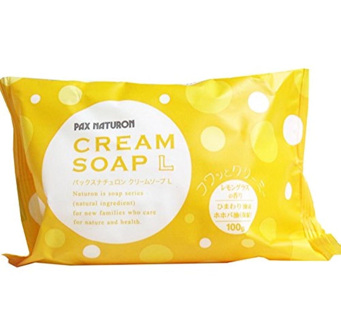 防ぐ限りなく漏斗パックスナチュロン クリームソープL レモングラスの香り 100g ×2セット