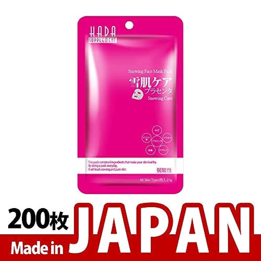 材料弾力性のある設置【HS001-A-4】シートマスク日本製/10枚入り/200枚/美容液/マスクパック/送料無料