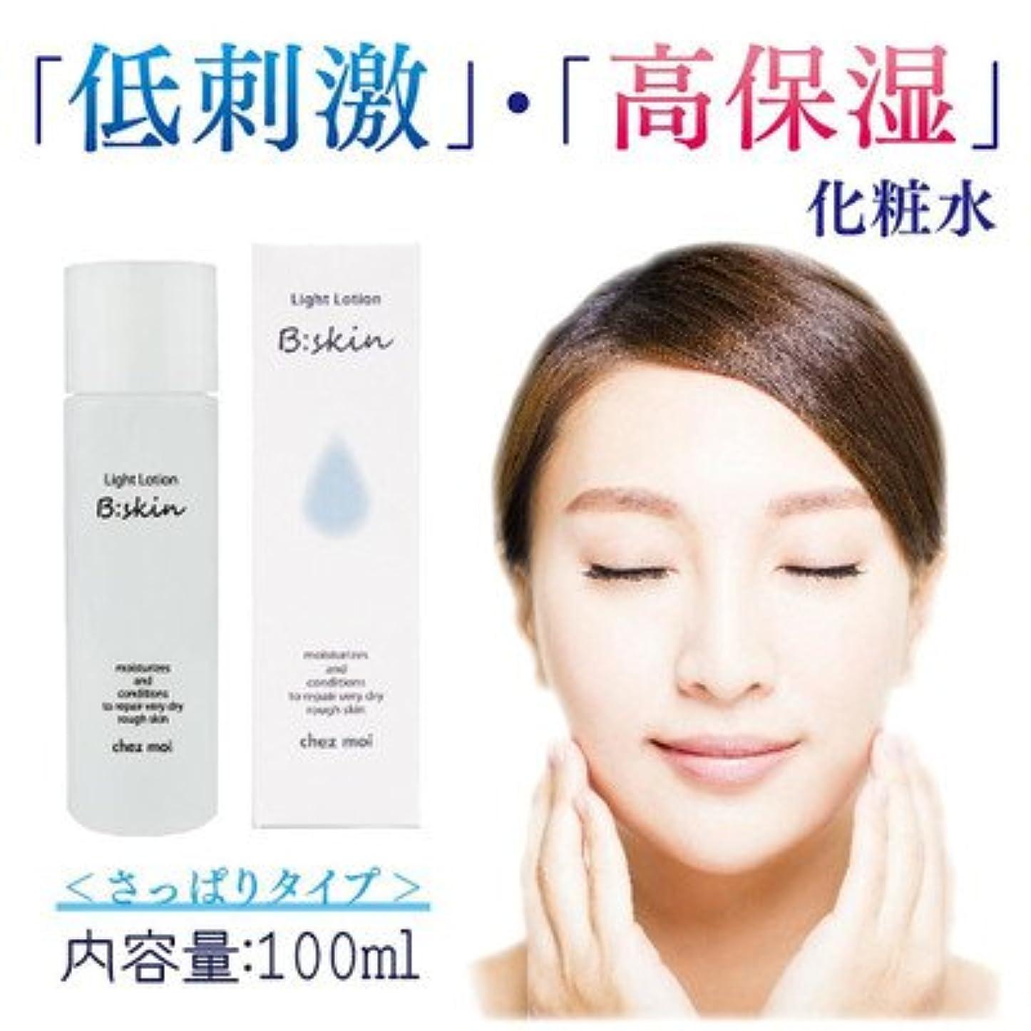 余分な今まで走る低刺激 高保湿 さっぱりタイプの化粧水 B:skin ビースキン Light Lotion ライトローション さっぱりタイプ 化粧水 100mL