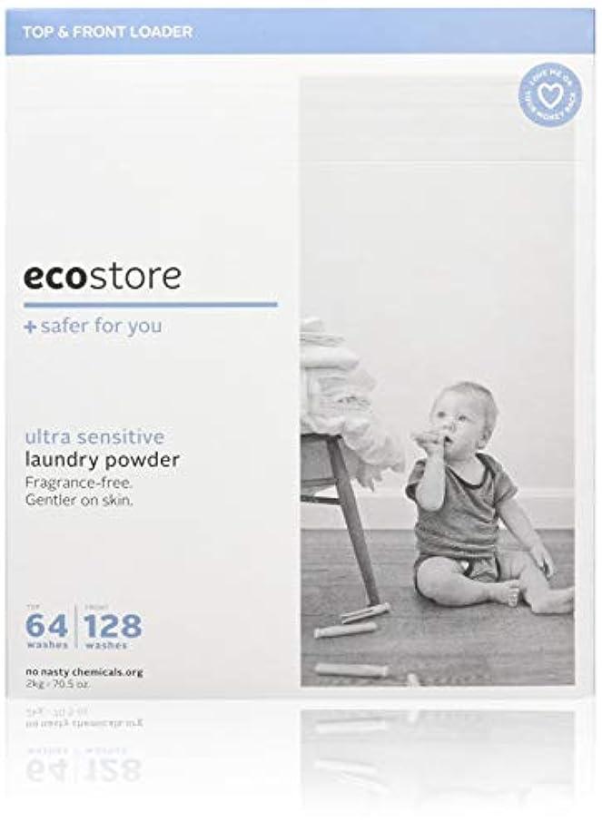 ecostore エコストア ランドリーパウダー  【無香料/ウルトラセンシティブ】 2kg 洗濯用 粉末 洗剤