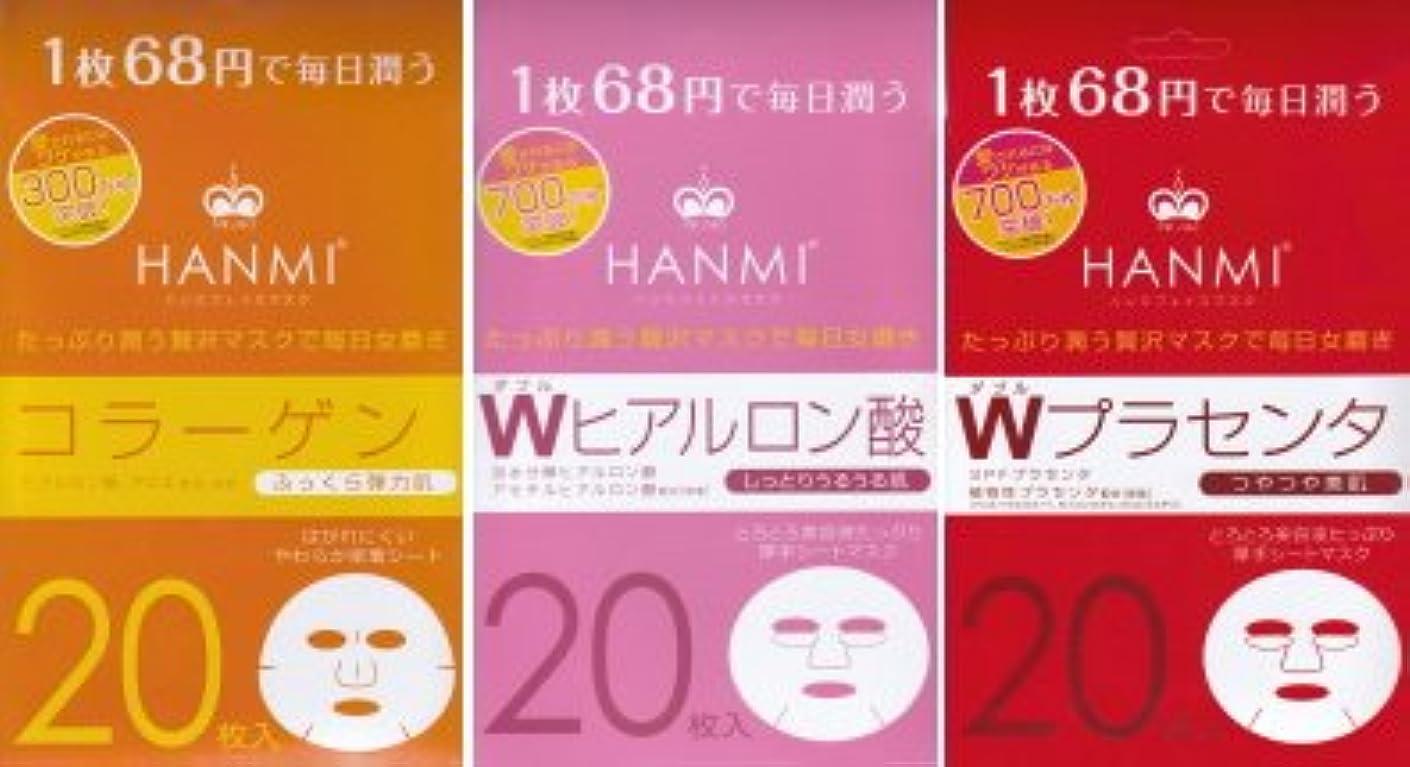 怒りほんの結び目MIGAKI ハンミフェイスマスク「コラーゲン×1個」「Wヒアルロン酸×1個」「Wプラセンタ×1個」の3個セット