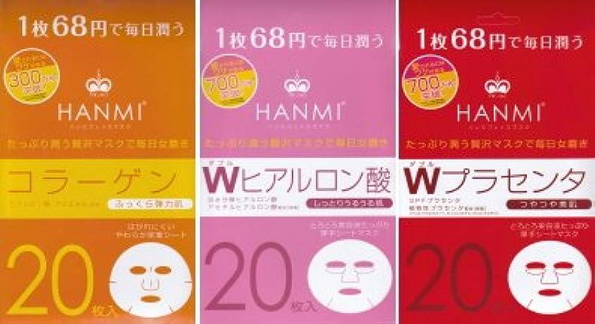 手書き不正確便利MIGAKI ハンミフェイスマスク「コラーゲン×1個」「Wヒアルロン酸×1個」「Wプラセンタ×1個」の3個セット