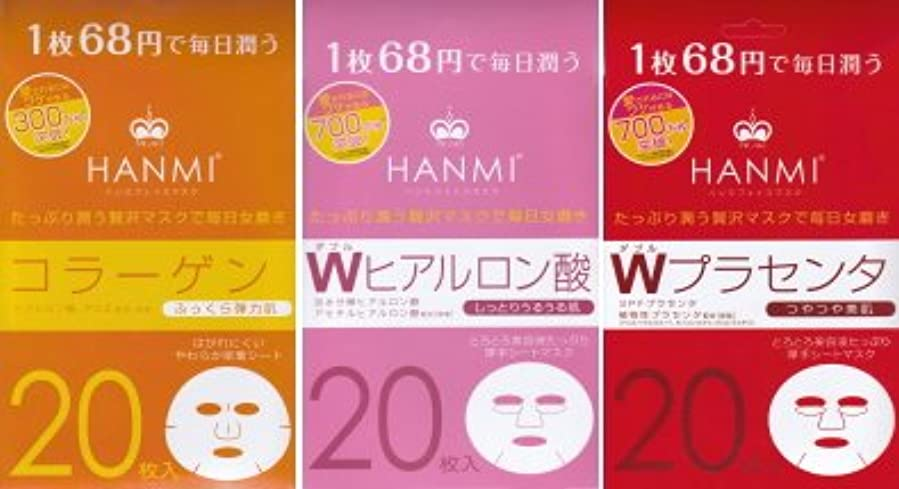 慣性深めるシャークMIGAKI ハンミフェイスマスク「コラーゲン×1個」「Wヒアルロン酸×1個」「Wプラセンタ×1個」の3個セット