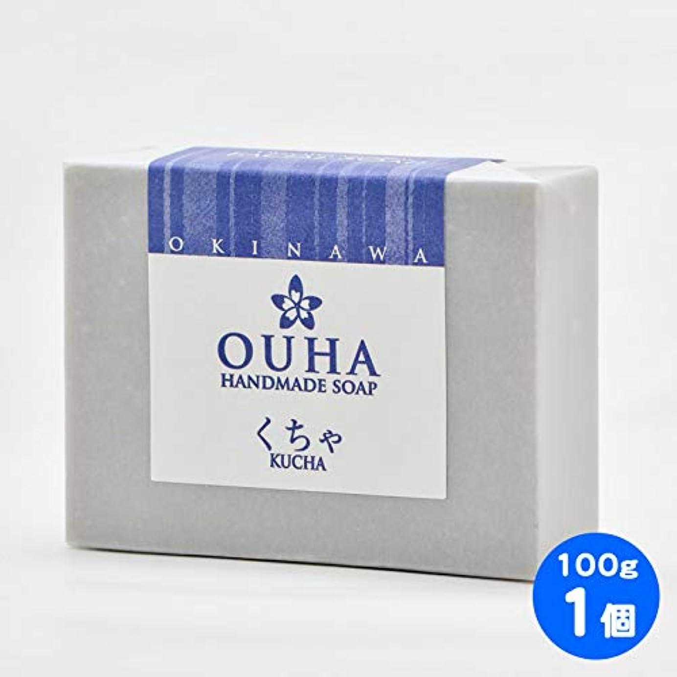 ぜいたく数学者グロー【送料無料 定形外郵便】沖縄県産 OUHAソープ くちゃ 石鹸 100g 1個