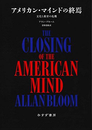アメリカン・マインドの終焉――文化と教育の危機 【新装版】 / アラン・ブルーム