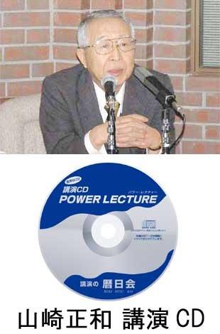 山崎正和 日本語の21世紀のためにの著者【講演CD:21世紀文明と日本】 / 山崎 正和,暦日会の講演CD