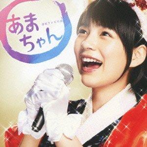 連続テレビ小説「あまちゃん」オリジナル・サウンドトラック 2 [Soundtrack] / 大友良英, 能年玲奈 (CD - 2013)