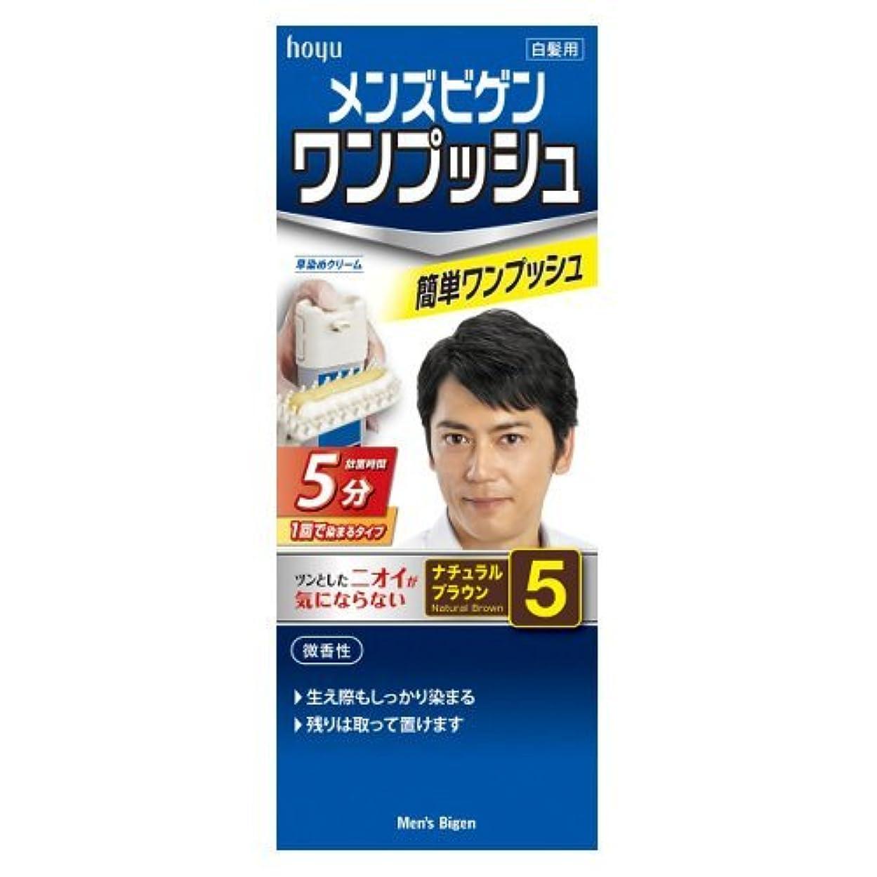 笑い羊のバーメンズビゲン ワンプッシュ 5 ナチュラルブラウン 40g+40g[医薬部外品]