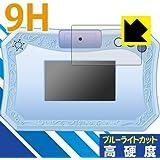 PDA工房 アナと雪の女王2 ドリームカメラタブレット 用 9H高硬度[ブルーライトカット] 保護 フィルム 光沢 日本製