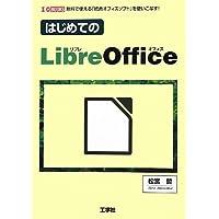 はじめてのLibreOffice―無料で使える「統合オフィスソフト」を使いこなす! (I・O BOOKS)